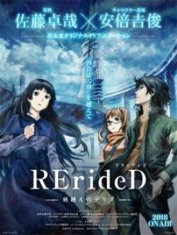 RErideD - Tokigoe no Derrida